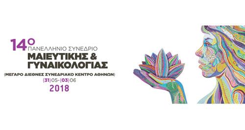 14ο Πανελλήνιο Συνέδριο Μαιευτικής και Γυναικολογίας